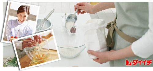 ダイイチふれあい料理教室