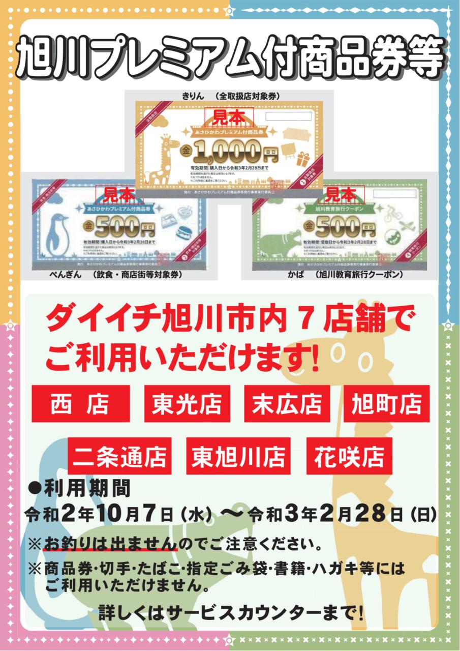 商品 券 プレミアム 札幌